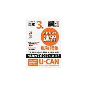 ユーキャンの英検3級これだけ!速習単熟語集/クリストファー・バー|honyaclubbook