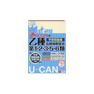 UーCANの乙種第1・2・3・5・6類危険物取扱者予想問題集/ユーキャン危険物取扱