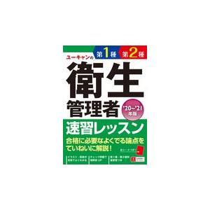 ユーキャンの第1種・第2種衛生管理者速習レッスン '20〜'21年版/ユーキャン衛生管理者