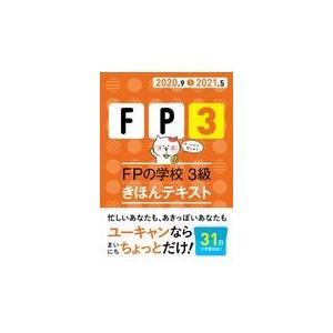FPの学校3級きほんテキスト '20〜'21年版/ユーキャンFP技能士