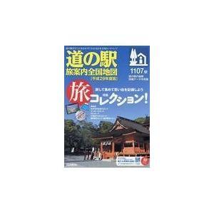 道の駅旅案内全国地図 平成29年版/道路整備促進期成同盟