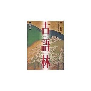 出版社名:大修館書店 著者名:林巨樹、安藤千鶴子 発行年月:1997年11月 キーワード:コゴリン、...