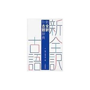 出版社名:大修館書店 著者名:林巨樹、安藤千鶴子 発行年月:2017年01月 キーワード:シン ゼン...