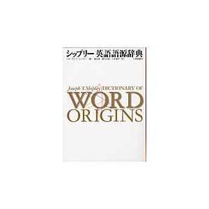 シップリー英語語源辞典/ジョーゼフ・T.シッ