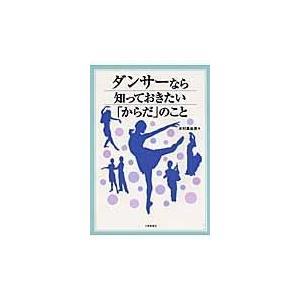 出版社名:大修館書店 著者名:水村真由美 発行年月:2008年12月 キーワード:ダンサー ナラ シ...