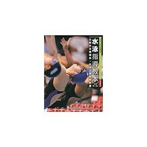 水泳指導教本 改訂第2版/日本水泳連盟 honyaclubbook
