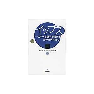 出版社名:大修館書店 著者名:石原心、内田直 発行年月:2017年02月 キーワード:イップス、イシ...