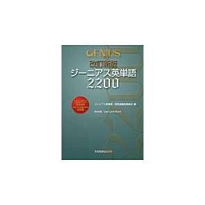 ジーニアス英単語2200 改訂新版/ジーニアス英単語・英|honyaclubbook