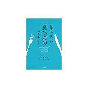 出版社名:高橋書店 著者名:小倉朋子 発行年月:2014年05月 キーワード:セカイイチ ウツクシイ...