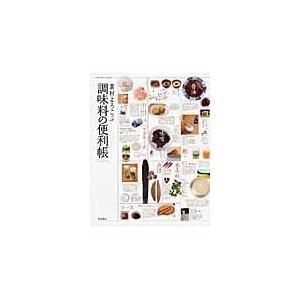 素材よろこぶ調味料の便利帳/高橋書店