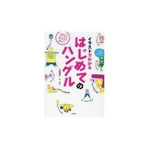 イラストでわかるはじめてのハングル/八田靖史|honyaclubbook