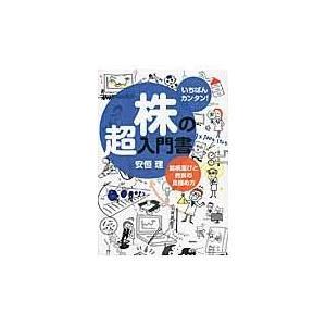 出版社名:高橋書店 著者名:安恒理 発行年月:2014年01月 キーワード:カブ ノ チョウ ニュウ...