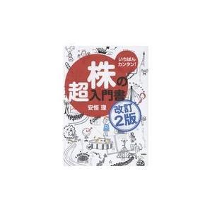 出版社名:高橋書店 著者名:安恒理 発行年月:2018年01月 版:改訂2版 キーワード:カブ ノ ...