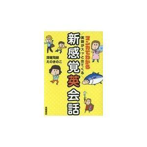 出版社名:高橋書店 著者名:深堀司朗、えのきのこ 発行年月:2017年05月 キーワード:マンガ デ...