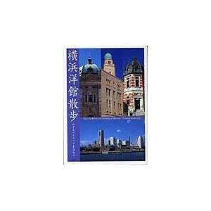 出版社名:淡交社 発行年月:2005年02月 キーワード:ヨコハマ ヨウカン サンポ