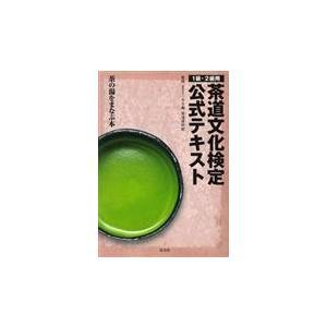茶道文化検定公式テキスト1級・2級用/今日庵茶道資料館