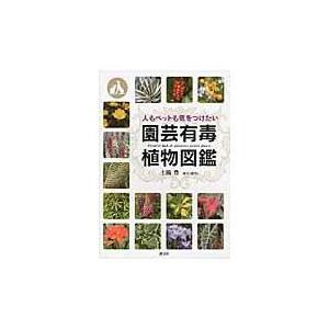 人もペットも気をつけたい園芸有毒植物図鑑/土橋豊