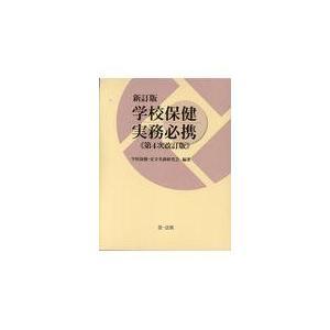 学校保健実務必携 新訂版(第4次改訂版/学校保健・安全実務研 honyaclubbook