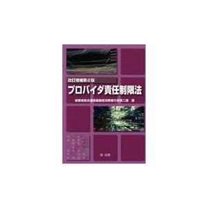 プロバイダ責任制限法 改訂増補第2版/総務省総合通信基盤局
