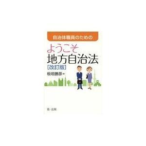 自治体職員のためのようこそ地方自治法 改訂版/板垣勝彦|honyaclubbook