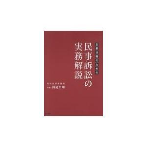 企業法務のための民事訴訟の実務解説/圓道至剛|honyaclubbook