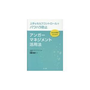 自治体職員のためのアンガーマネジメント活用法/安藤俊介