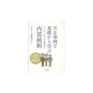 不正事例で基礎から学ぶコーポレートガバナンス新時代の内部統制/青野奈々子