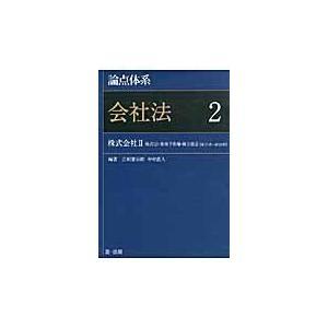 論点体系会社法 2/江頭憲治郎