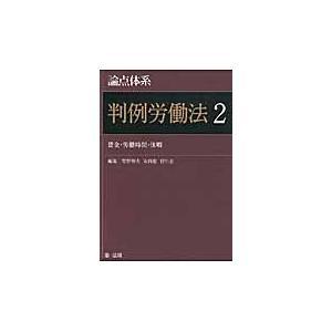 論点体系判例労働法 2/菅野和夫