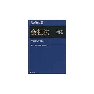 論点体系会社法 補巻/江頭憲治郎