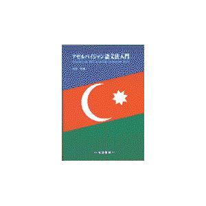 アゼルバイジャン語の商品一覧 通販 - Yahoo!ショッピング