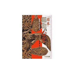 出版社名:大日本図書 著者名:岡本健一 シリーズ名:ノンフィクション・ワールド 発行年月:2001年...