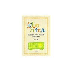 鉄のバイエル/松澤健|honyaclubbook