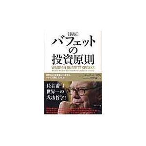 出版社名:ダイヤモンド社 著者名:ジャネット・ロウ、平野誠一 発行年月:2008年08月 版:新版 ...