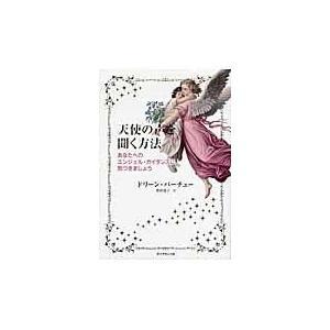 出版社名:ダイヤモンド社 著者名:ドリーン・L.ヴァーチュ、奥野節子 発行年月:2011年09月 キ...