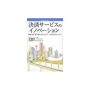出版社名:ダイヤモンド社 著者名:杉浦宣彦、決済研究プロジェクトチーム 発行年月:2010年06月 ...