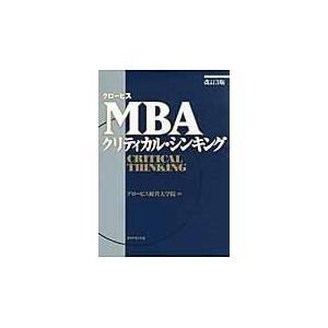 グロービスMBAクリティカル・シンキング 改訂3版/グロービス経営大学院
