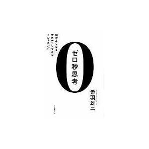 ゼロ秒思考/赤羽雄二
