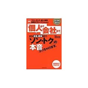 出版社名:ダイヤモンド社 著者名:岩松正記 発行年月:2012年11月 版:新版 キーワード:フリー...