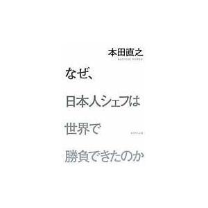 出版社名:ダイヤモンド社 著者名:本田直之 発行年月:2014年03月 キーワード:ナゼ ニホンジン...
