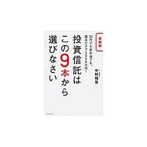 出版社名:ダイヤモンド社 著者名:中野晴啓 発行年月:2013年07月 版:最新版 キーワード:トウ...