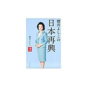 出版社名:ダイヤモンド社 著者名:櫻井よしこ 発行年月:2013年08月 キーワード:サクライ ヨシ...