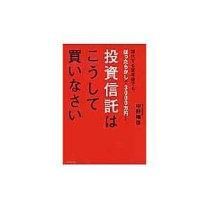 出版社名:ダイヤモンド社 著者名:中野晴啓 発行年月:2014年08月 キーワード:トウシ シンタク...