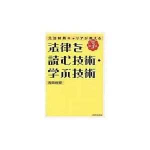 法律を読む技術・学ぶ技術 改訂第3版/吉田利宏|Honya Club.com PayPayモール店