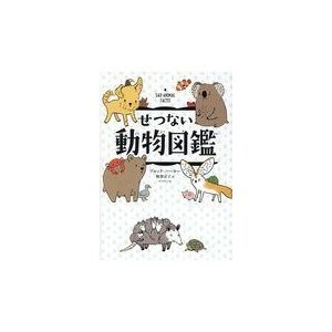 せつない動物図鑑/ブルック・バーカーの商品画像