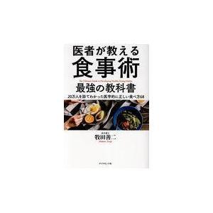 医者が教える食事術最強の教科書/牧田善二の関連商品3