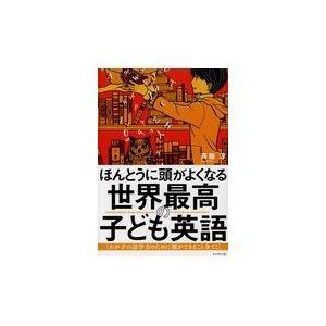 出版社名:ダイヤモンド社 著者名:斉藤淳 発行年月:2017年12月 キーワード:ホントウニ アタマ...