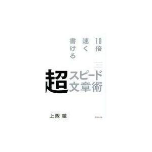 10倍速く書ける超スピード文章術/上阪徹