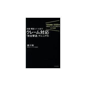 出版社名:ダイヤモンド社 著者名:援川聡 発行年月:2018年09月 キーワード:タイメン デンワ ...