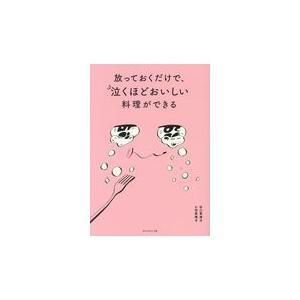 出版社名:ダイヤモンド社 著者名:谷口菜津子、小田真規子 発行年月:2018年05月 キーワード:ホ...